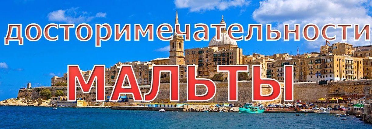 AboutMalta.Ru — Сайт о Мальте